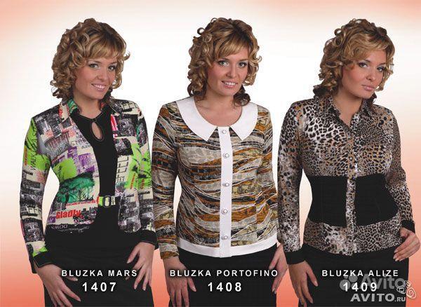 Блузки От Российских Производителей В Самаре