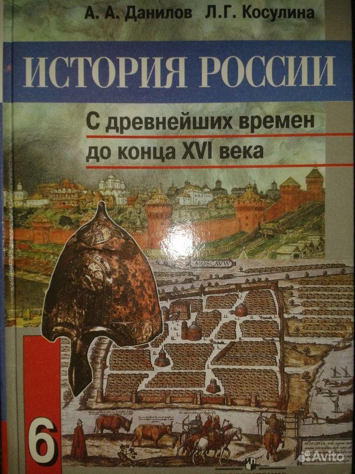 ГДЗ рабочая тетрадь по истории 9 класс Давыдова, Турчина, Данилов