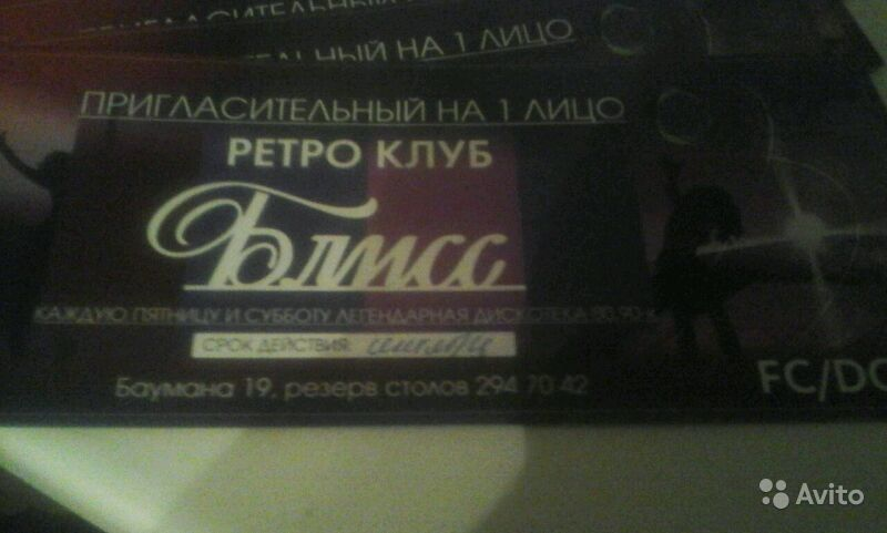 Продам билет на ретро дискатеку. Республика Татарстан,  Казань
