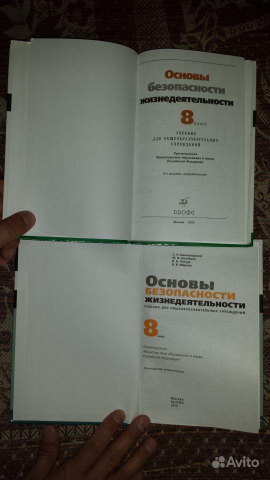 Гдз По Обж Учебник 7 Класс Кузнецова