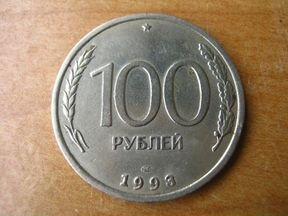 Дешевле 100 Рублей