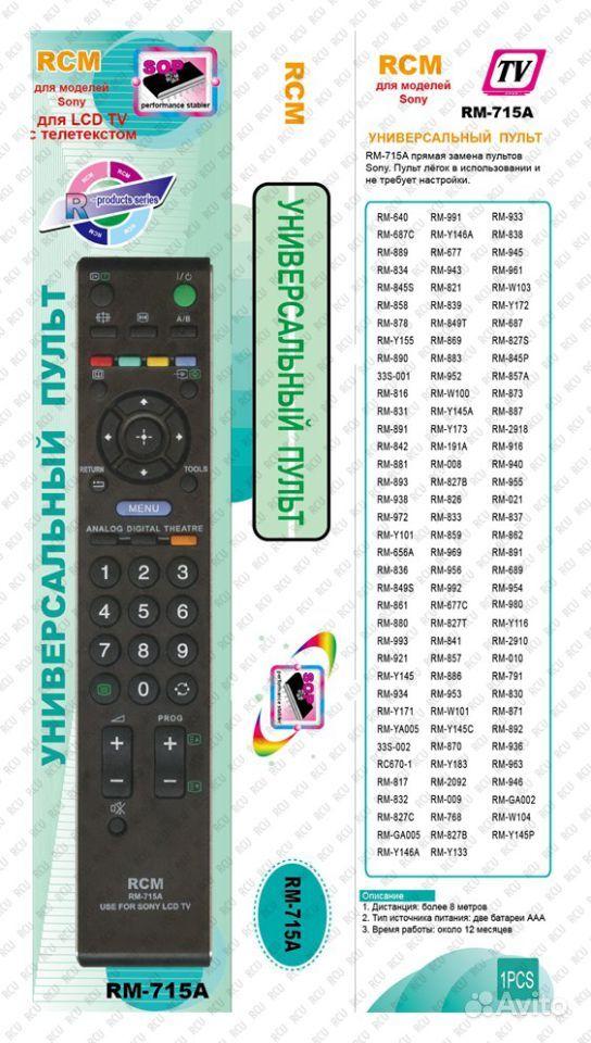 Пульт для телевизора SONY RM-ED 13 купить в Санкт