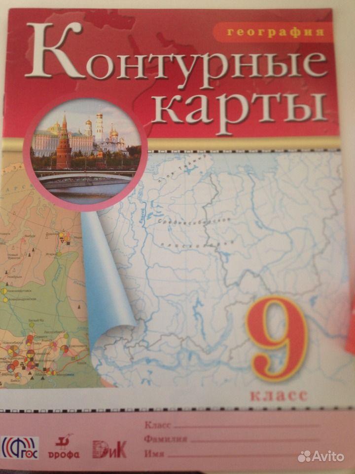 Области самарской контурная гдз карта