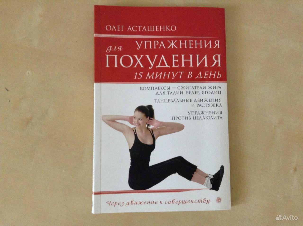Занятие для похудения омск