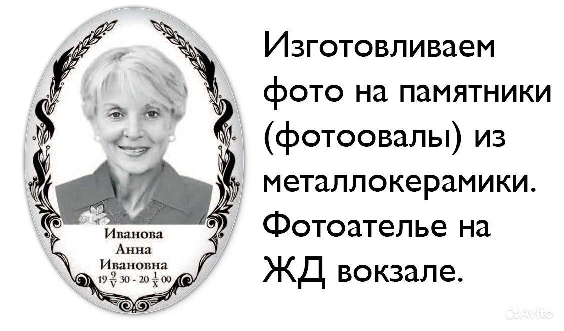 есть этими фотоовал на памятник в иркутске старт обеспечен даже