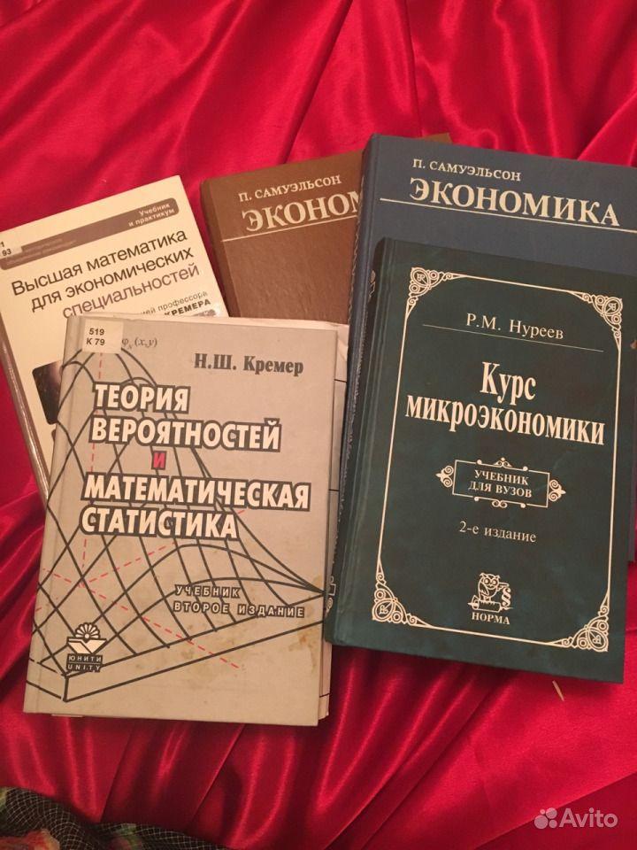 Теория кремер статистика решебник
