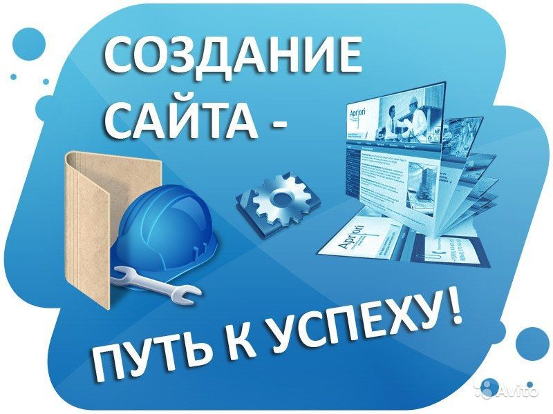 Создание сайта томск цена создание сайта магазина мебели
