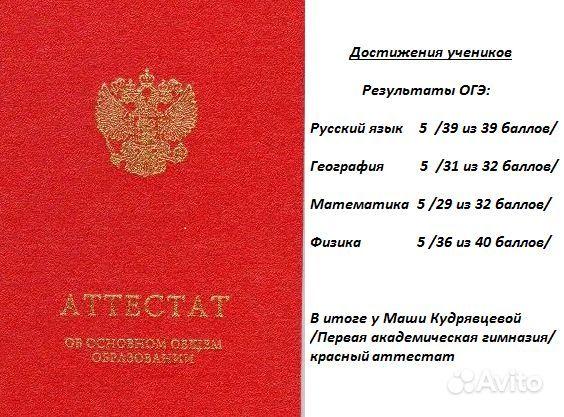 Репетитор по математике, физике, шахматам купить на Вуёк.ру - фотография № 5