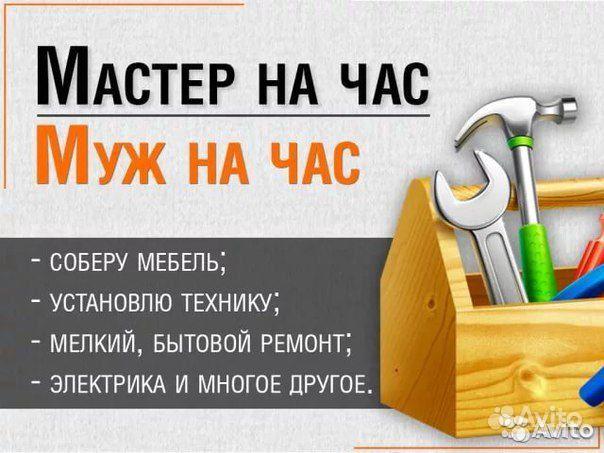 Муж на час купить на Вуёк.ру - фотография № 1