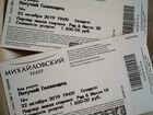 Михайловский театр 22 окт., партер, 2 билета