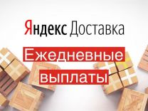 Работа для девушек с ежедневной оплатой в новосибирске для самые лучшие модельные агентства москвы