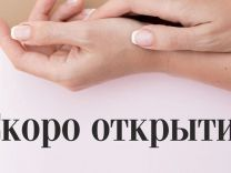 Мастер маникюра / педикюра — Вакансии в Москве