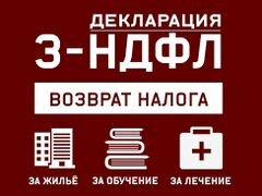 Заполнение декларации 3 ндфл иркутск бланк нулевой декларации 3 ндфл