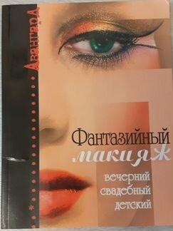 Книга по макияжу объявление продам