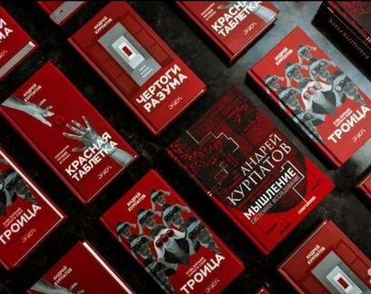 Андрей Курпатов объявление продам