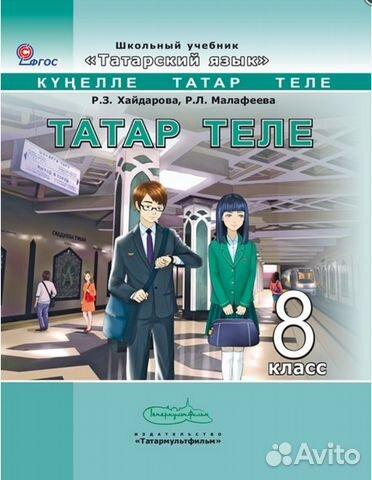 ГДЗ по татарскому языку 5 класс Ягъфарова