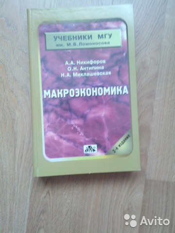 Книгу Макроэкономика Никифоров Антипина Миклашевская
