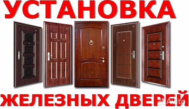 железные двери доставка установка