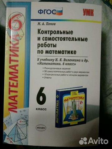 Математика Виленкин класс контрольные и самостоя купить в Москве  Математика Виленкин 6 класс контрольные и самостоя фотография №1