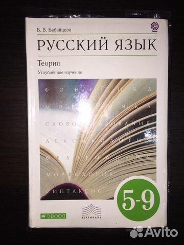РУССКИЙ ЯЗЫК ТЕОРИЯ 5-9 КЛАССЫ УГЛУБЛЕННОЕ ИЗУЧЕНИЕ БАБАЙЦЕВА В.В СКАЧАТЬ БЕСПЛАТНО