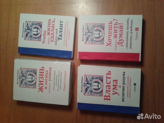 Продам книги о жизни