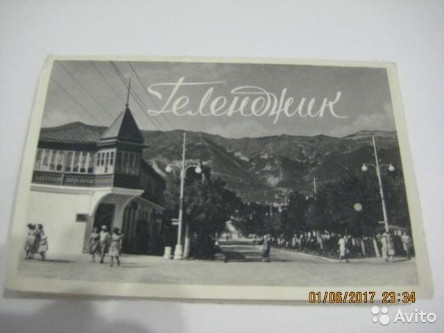 Днем, почтовые открытки геленджик