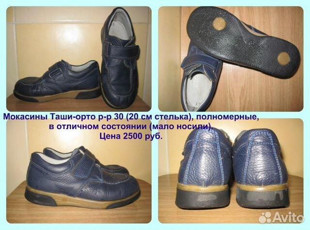 cb75c79cfb32 Туфли Таши-орто на мальчика купить в Республике Крым на Avito ...