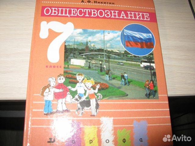 Учебники 7 класс  купить 3