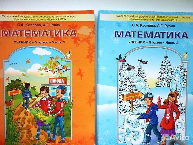 Математика 5 класс с.а.козлова