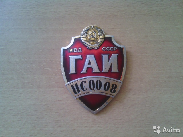 Знак гаи ссср магазин монет в измайлово