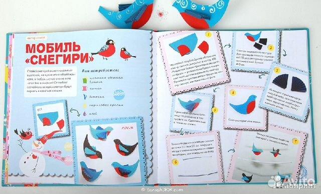 Новогодняя книга - Мастерская игрушек купить 3