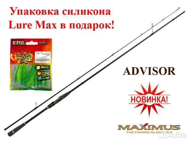 Спиннинг Maximus Advisor подарок купить в Республике Татарстан ...