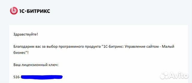Продам лицензию битрикс со скидкой amocrm разработчикам
