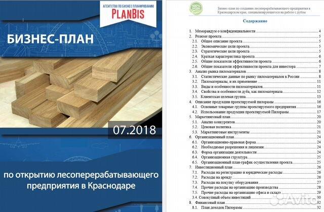 Бизнес план лесоперерабатывающее предприятие бизнес план торговля автозапчасти