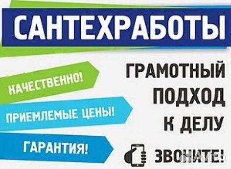 07d951ea6e2c3 Услуги - Сантехник Рязань услуги на дом в Рязанской области ...