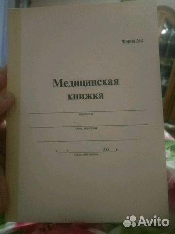 Куплю медицинскую книжку в электростали регистрация брака с гражданином армении в россии