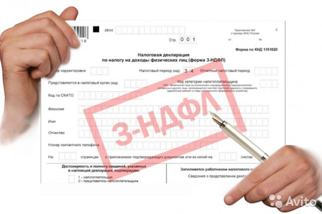 Сдача декларации 3 ндфл почтой регистрация ооо щелково
