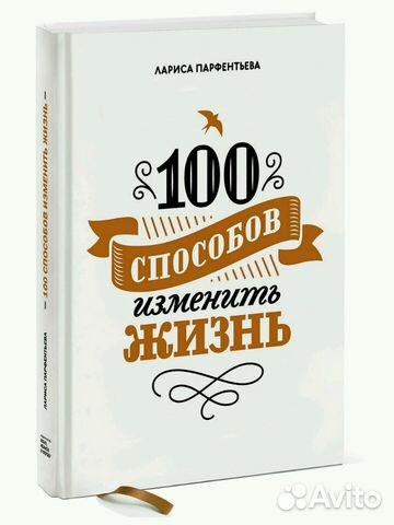 Книга 100 способов изменить жизнь. Л.Парфентьева  761a6dc6cd994
