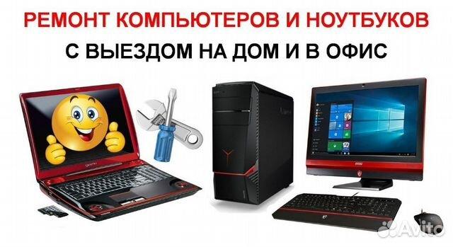 Частный мастер по ремонту компьютеров на дому москва дом престарелых в котласе