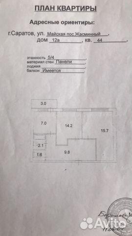 Продается двухкомнатная квартира за 1 250 000 рублей. Саратов, Майская улица, 12А.