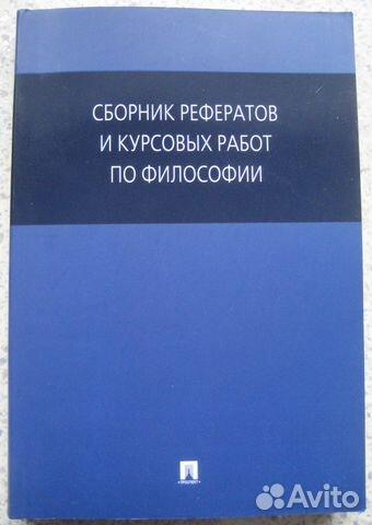 Сборник рефератов по философии 7709