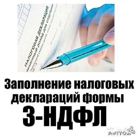 декларация 3 ндфл пример заполнения при покупке квартир