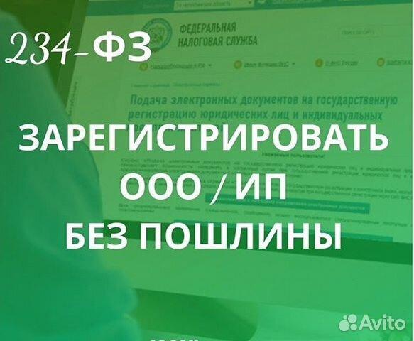 Углич ооо регистрация программа заполнения декларации 3 ндфл онлайн бесплатно