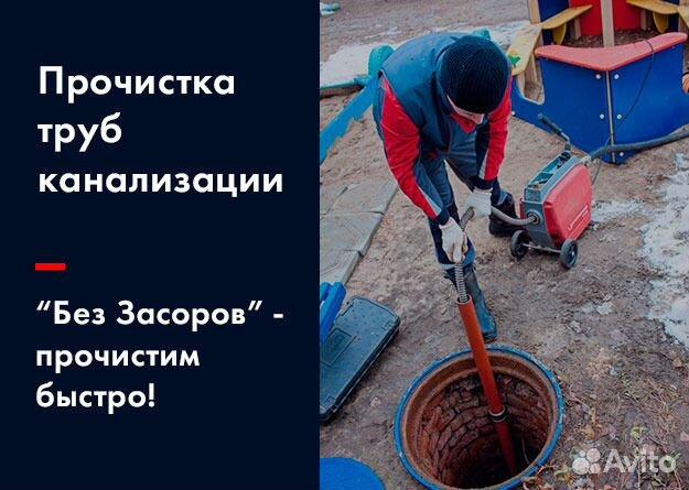 Прочистка канализации в иркутске