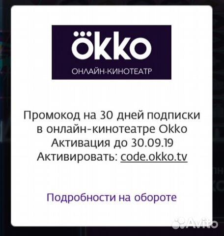 подарочные коды okko 2017