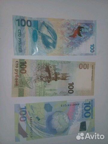 Продам юбилейные банкноты купить 1