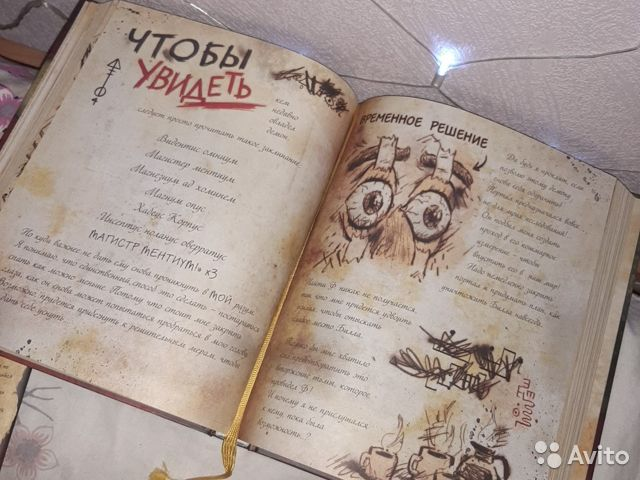 Дневник (3) Гравити Фолз купить 2