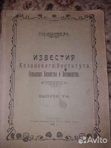 Вестник Каз. Инст. С/х и лесоводства 1926 г