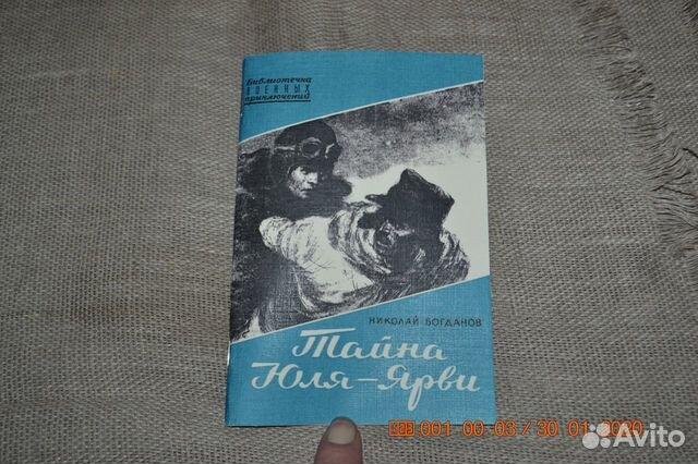 Тайна Юля-Ярви библиотека военных приключений 1953 89223863136 купить 1