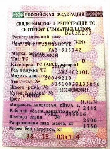 УАЗ 31514, 2002 89101875045 купить 6